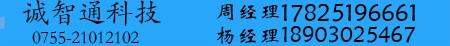 深圳市诚智通科技有限公司
