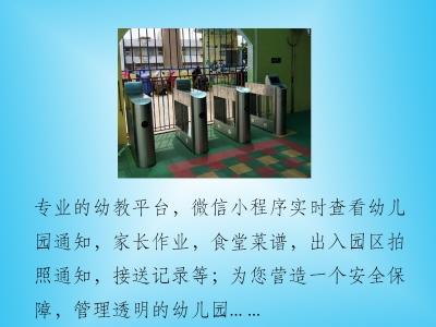 幼儿园接送门禁系统